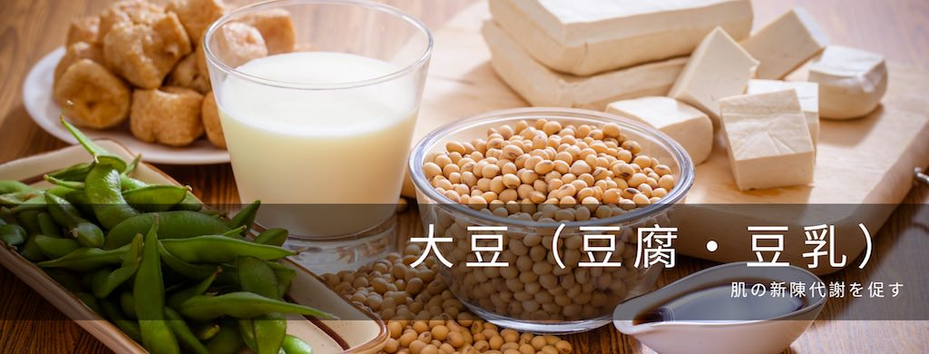 大豆(豆腐・豆乳):肌の新陳代謝をサポート