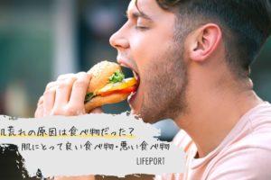 【食事と美肌】食事で肌荒れ・ニキビ改善しよう!肌荒れ改善へ知っておきたい肌に良い栄養素&ビタミン
