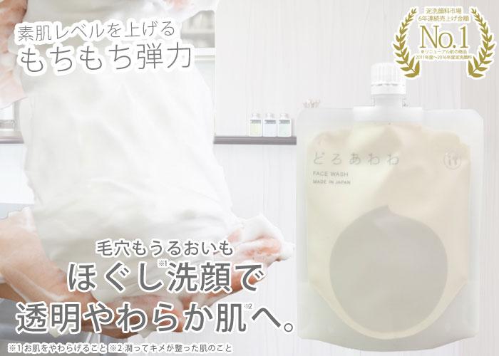 泥洗顔の「どろあわわ」商品の特徴を徹底解説