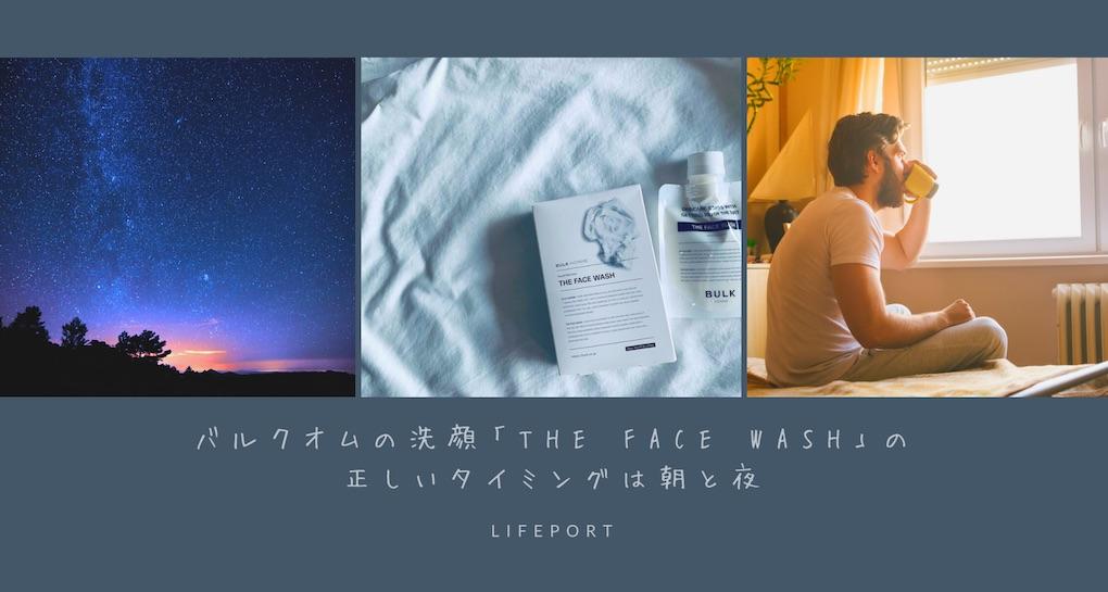 洗顔は毎日欠かさず朝と夜。「バルクオム」なら洗顔楽しくなる!