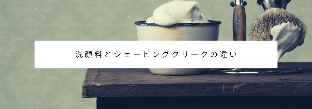 洗顔料とシェービングクリームの違い