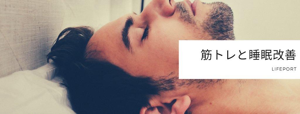 筋トレと睡眠改善