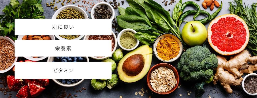 肌荒れ改善へ知っておきたい肌に良い栄養素&ビタミン