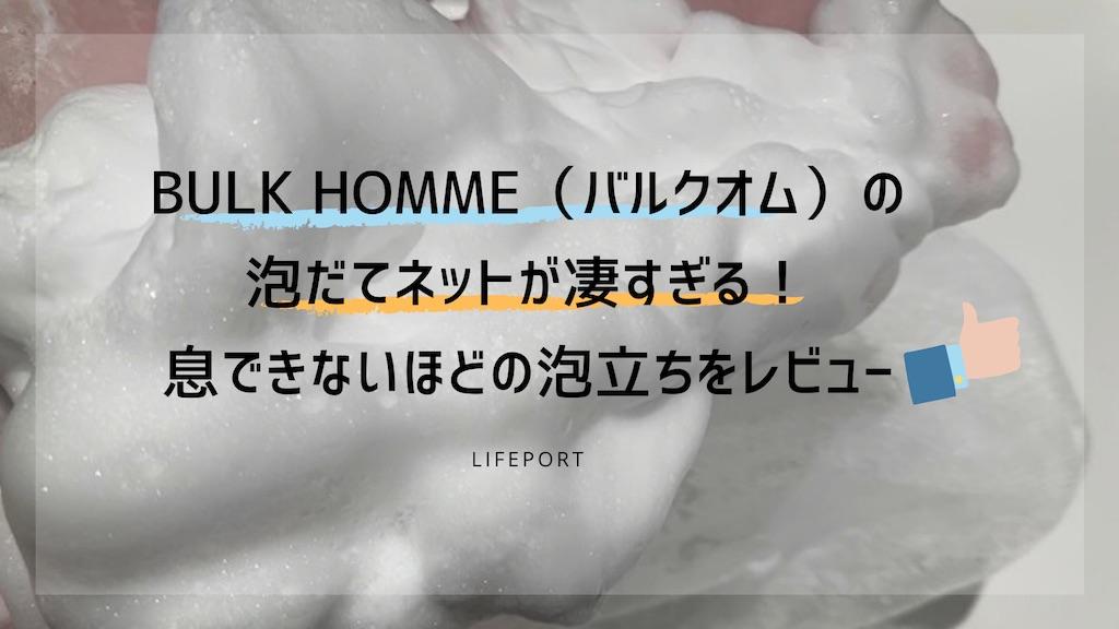 BULK HOMME(バルクオム)の泡だてネットが凄すぎる!息できないほどの泡立ちをレビュー