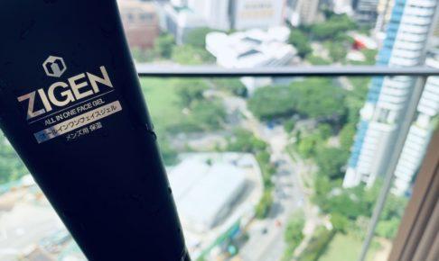 【2分でわかる】ZIGENの化粧水の効果と成分とは?保湿力やアンチエイジング対策の効果をチェック