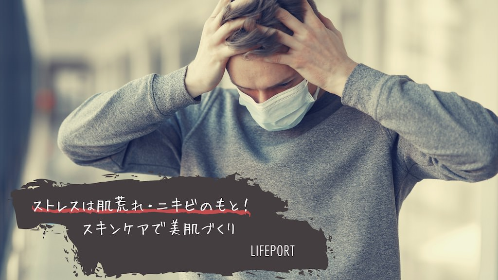 【ストレスと肌荒れ】ストレスはターンオーバーの乱れやバリア機能の低下に。スキンケアで美肌づくり