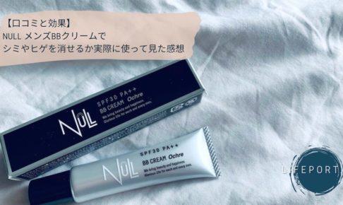 【口コミと効果】NULL メンズBBクリームでシミやヒゲを消せるか実際に使って見た感想