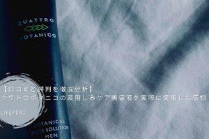 【口コミと評判を徹底分析】クワトロボタニコの薬用しみケア美容液を実際に使用した感想