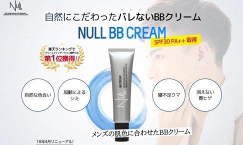 【徹底調査】NULL(ヌル)メンズBBクリームとは?最新の口コミや青ヒゲやニキビへの効果を解説