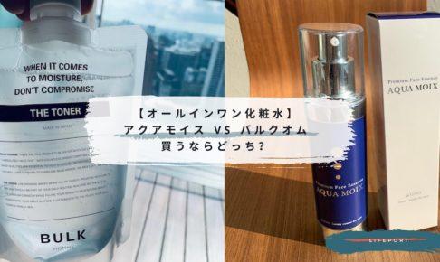【決定版】アクアモイスとバルクオムの化粧水を比較|保湿・美容成分や定期購入メリットを徹底調査