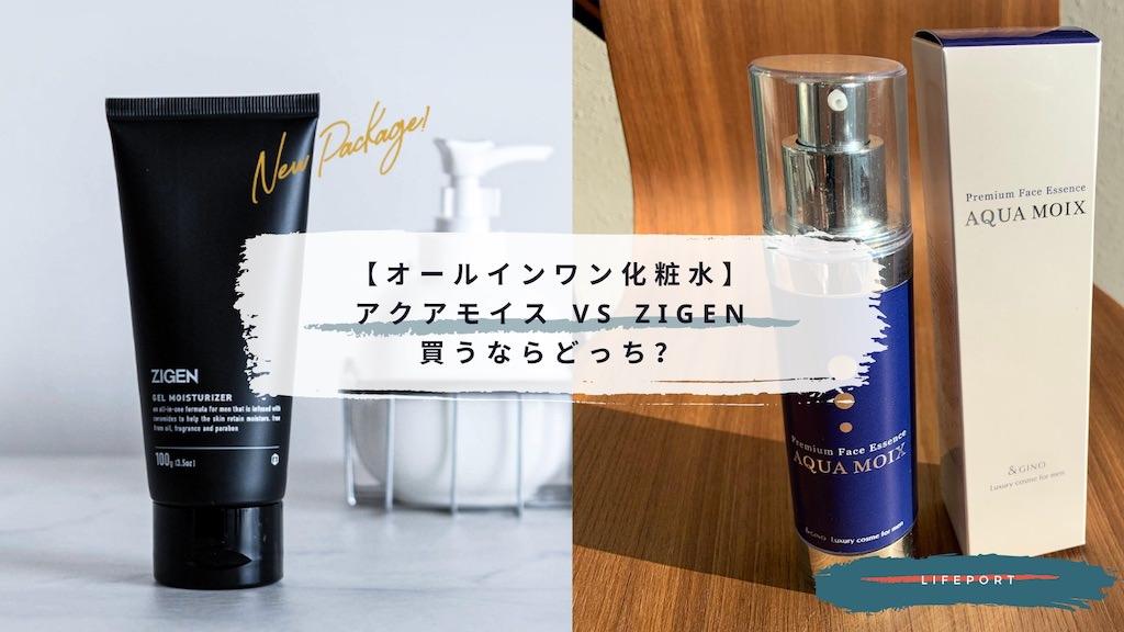 【決定版】アクアモイスとZIGENの化粧水を比較|保湿・美容成分や定期購入メリットを徹底調査