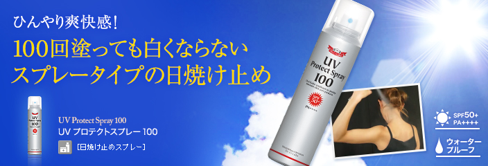 おすすめ日焼け止めスプレー:ドクターシーラボ UVプロテクトスプレー100