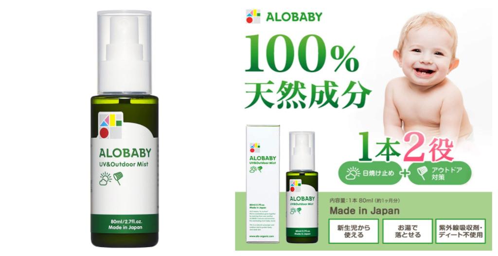 おすすめ日焼け止めスプレー:ALOBABY(アロベビー) UV アウトドア ミスト
