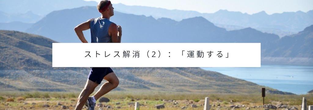 ストレス解消&肌荒れ改善(2):「運動する」