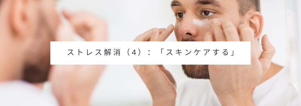 ストレス解消&肌荒れ改善(4):「スキンケアする」
