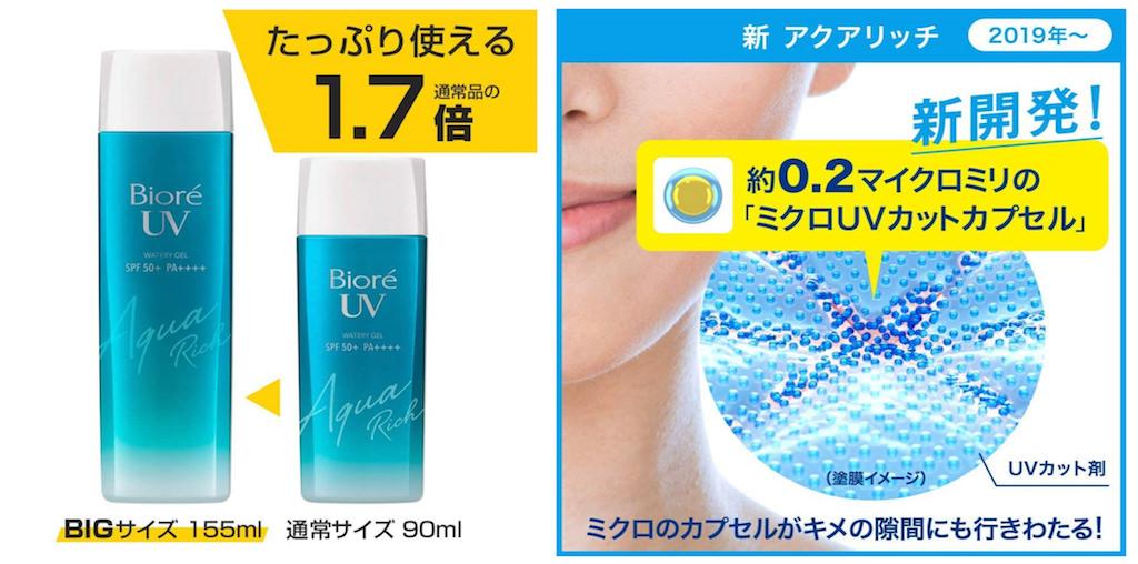 メンズおすすめ日焼け止めクリーム:Biore(ビオレ)UV アクアリッチ ウォータリージェル