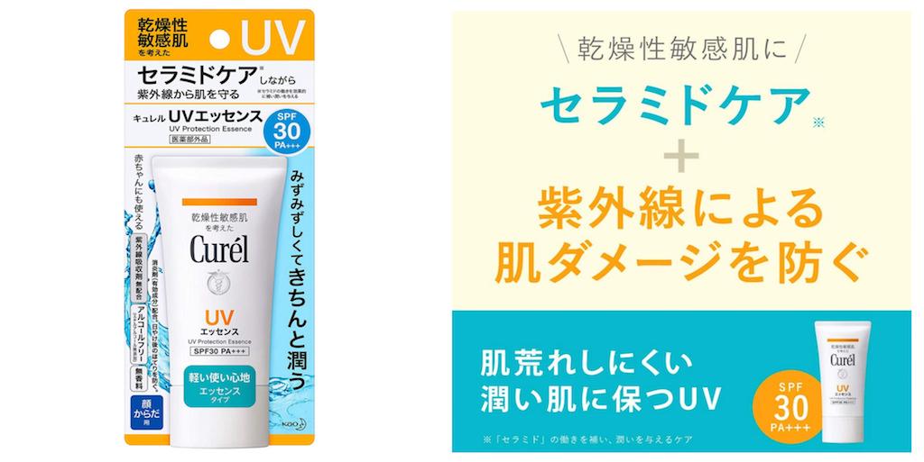 メンズおすすめ日焼け止めクリーム:Curel(キュレル)UVエッセンス