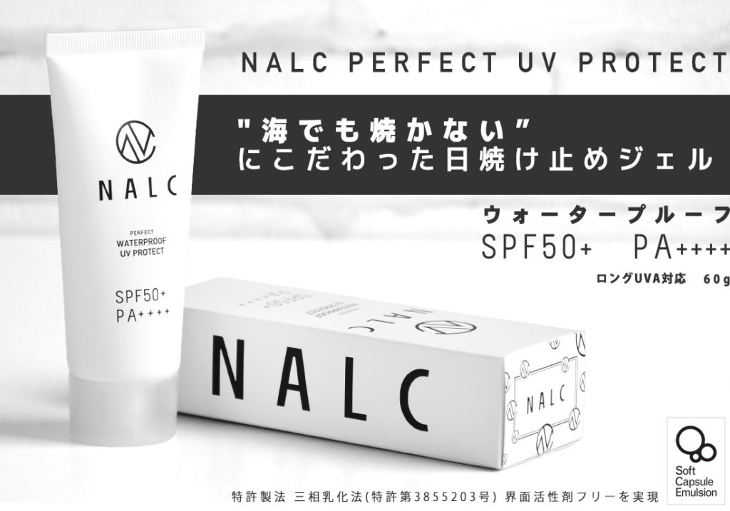 メンズおすすめ日焼け止めクリーム:NALC 日焼け止め ウォータープルーフ