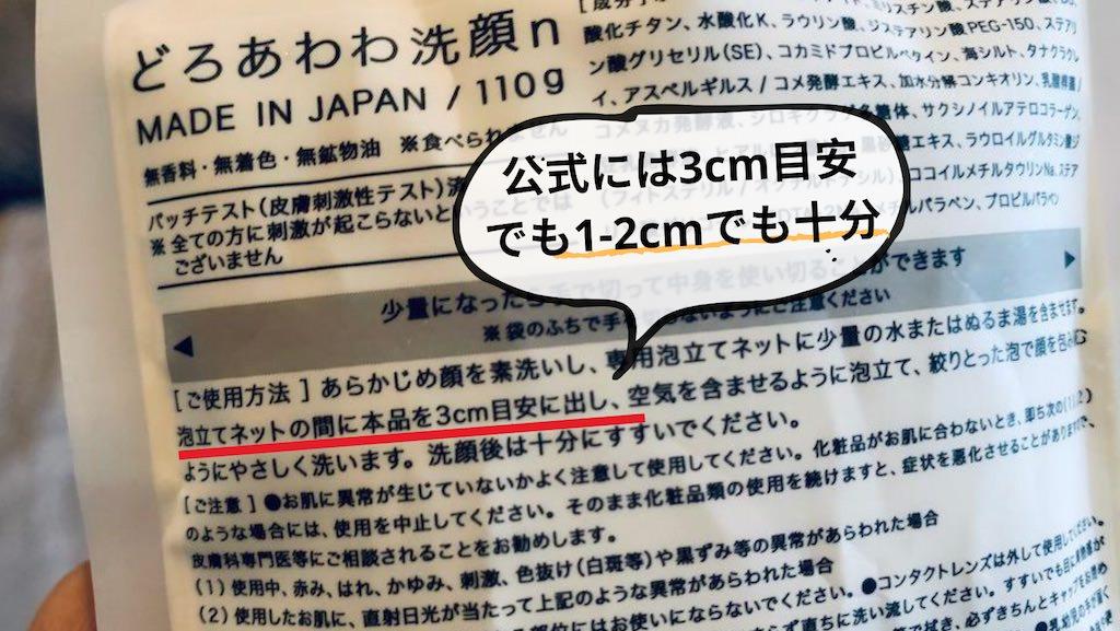 公式には3cm目安だけど 1-2cmでも十分