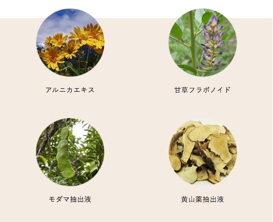 紫外線ダメージを受けた肌コンディションを整える、4種の植物エキス配合