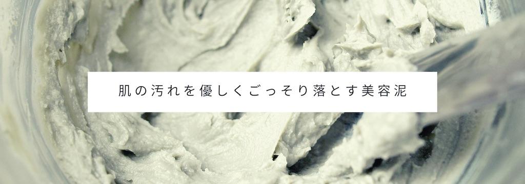泥洗顔の「どろあわわ」の人気が高いの理由:肌の汚れを優しくごっそり落とす美容泥