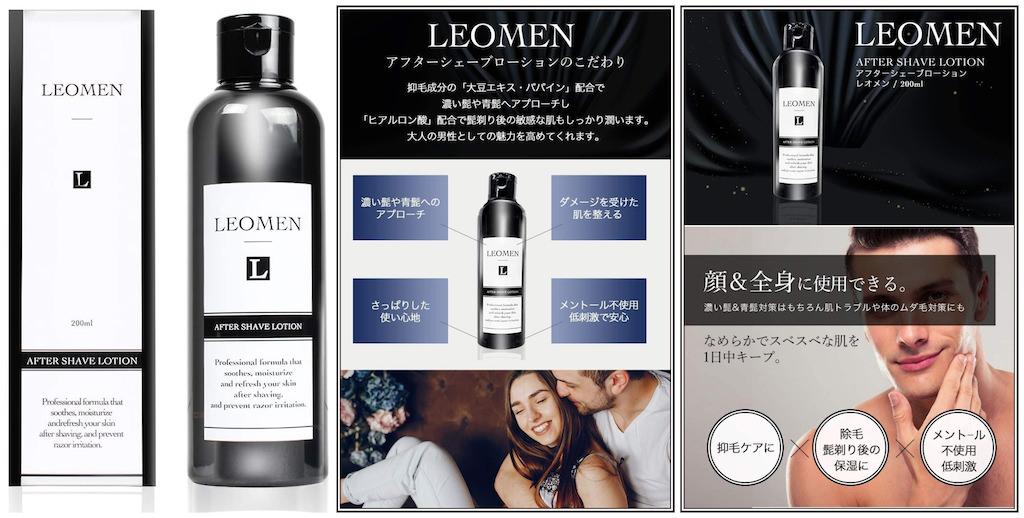 20代男性おすすめメンズオールインワン化粧水:LEOMEN メンズ アフターシェーブローション