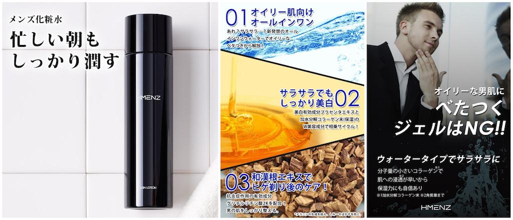 30代メンズおすすめオールインワン化粧水:HMENZ メンズ シミ対策 スキンケア