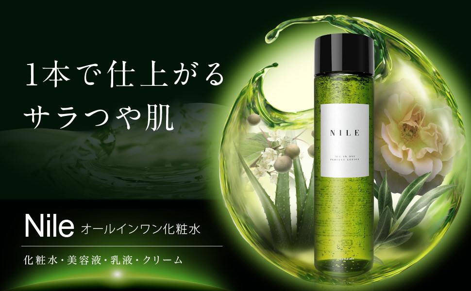 30代メンズおすすめオールインワン化粧水:Nile 化粧水 メンズ オールインワン アフターシェーブ