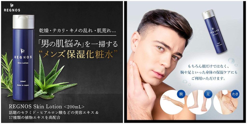 30代メンズおすすめオールインワン化粧水:REGNOS(レグノス) アフターシェーブローション