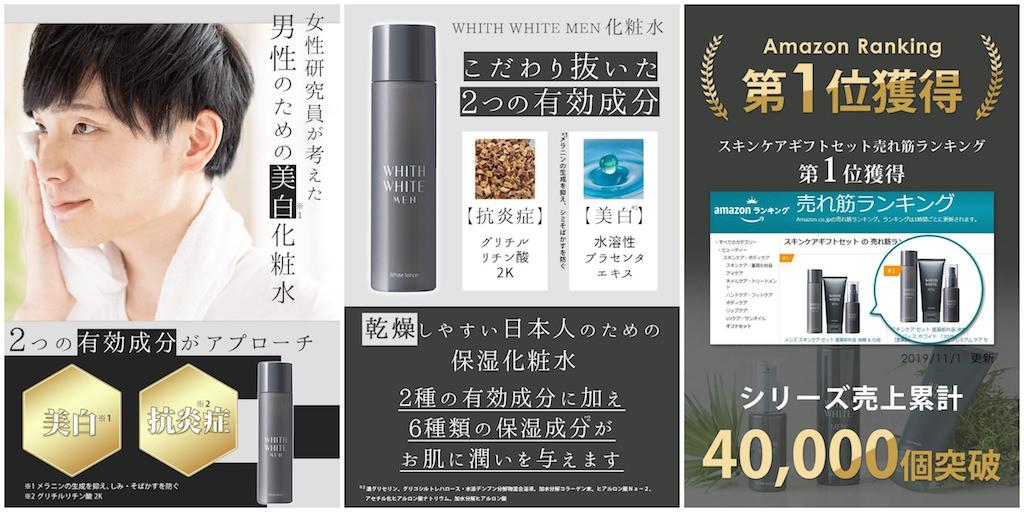 30代メンズおすすめオールインワン化粧水:WHITH WHITE MENS フィス 美白 化粧水