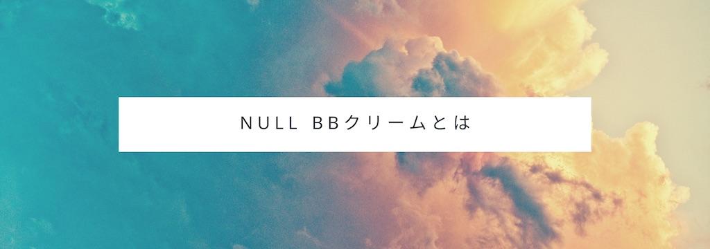 NULL BBクリームとは