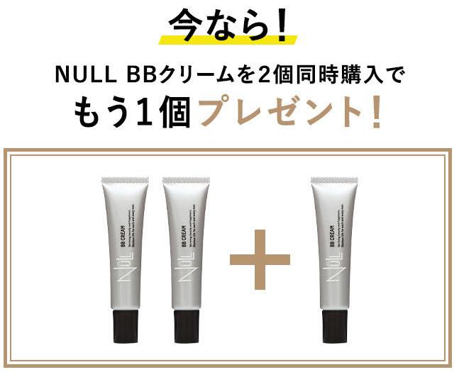 NULL BBクリームの2個同時購入特典