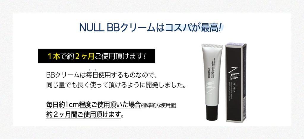 NULL BBクリームは1本で2ヶ月使用できる