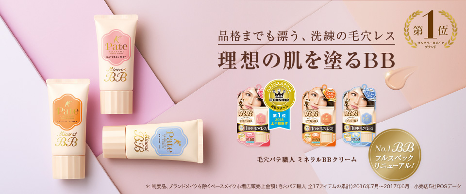 「BBクリーム」はもともと女性の化粧品。しかしメンズBBクリームは現在人気が急上昇中