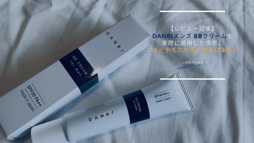 【レビュー記事】DANBIメンズ BBクリームを実際に使用した感想。ニキビや毛穴を消す効果は本当?