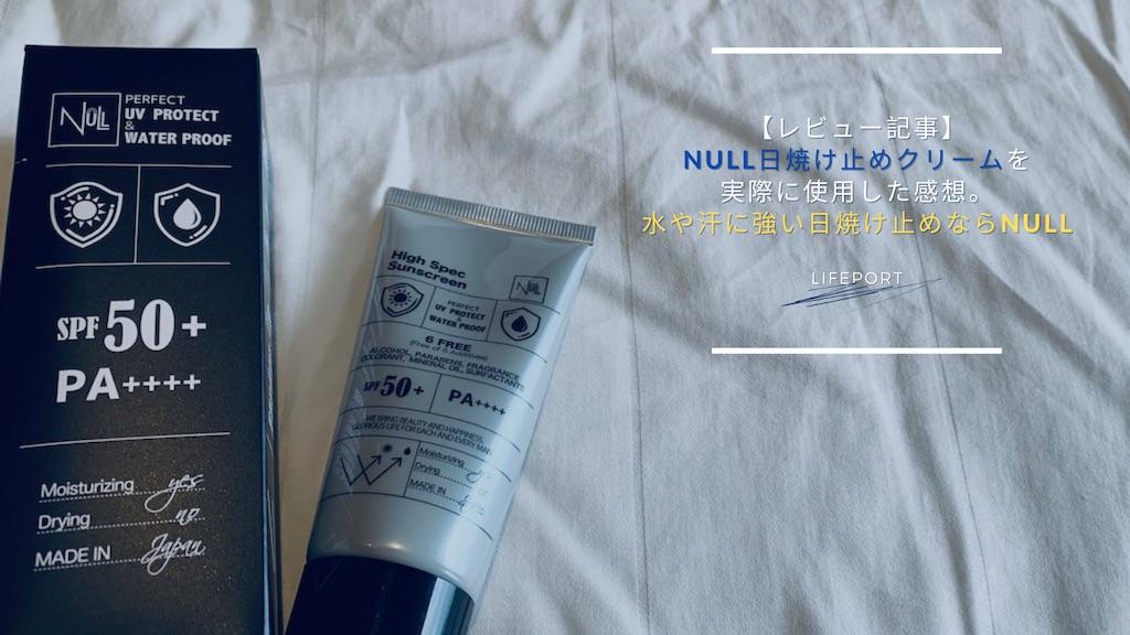 【レビュー記事】NULL日焼け止めクリームを実際に使用した感想。水や汗に強い日焼け止めならNULL
