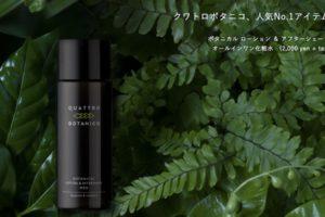【2分で分かる】クワトロボタニコのオールインワン化粧水とは|老け顔に悩む30代男性におすすめ!