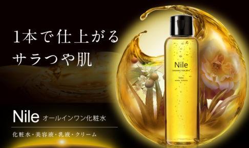 【2020年リニューアル】Nile化粧水メンズオールインワンを徹底解説。保湿効果や成分をレビュー