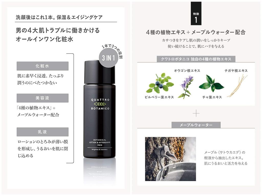 こだわりの「4種の植物エキス+メープルウォーター」を配合したクアトロボタニコのメンズ化粧水