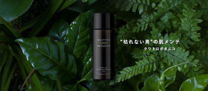クアトロボタニコはブ「緑色」=植物を前面にしたランドイメージ