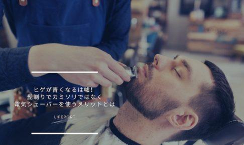 ヒゲが青くなるは嘘!髭剃りでカミソリではなく電気シェーバーを使うメリットとは