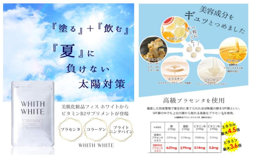 最強の美肌成分ビタミンCのおすすめサプリ:WHITH WHITE ビタミン サプリメント