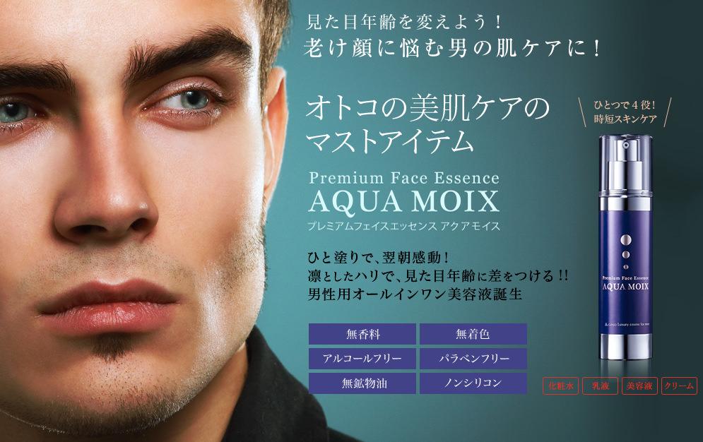 男性用オールインワン化粧水No.1の評判の「アクアモイス」