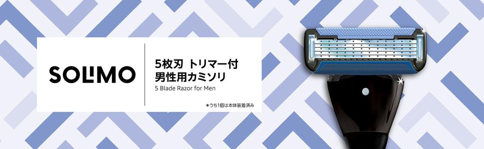 髭剃りでカミソリ負けしないおすすめT字カミソリ厳選ランキング:SOLIMO-5枚刃-トリマー付-男性用-カミソリ本体替刃5個付