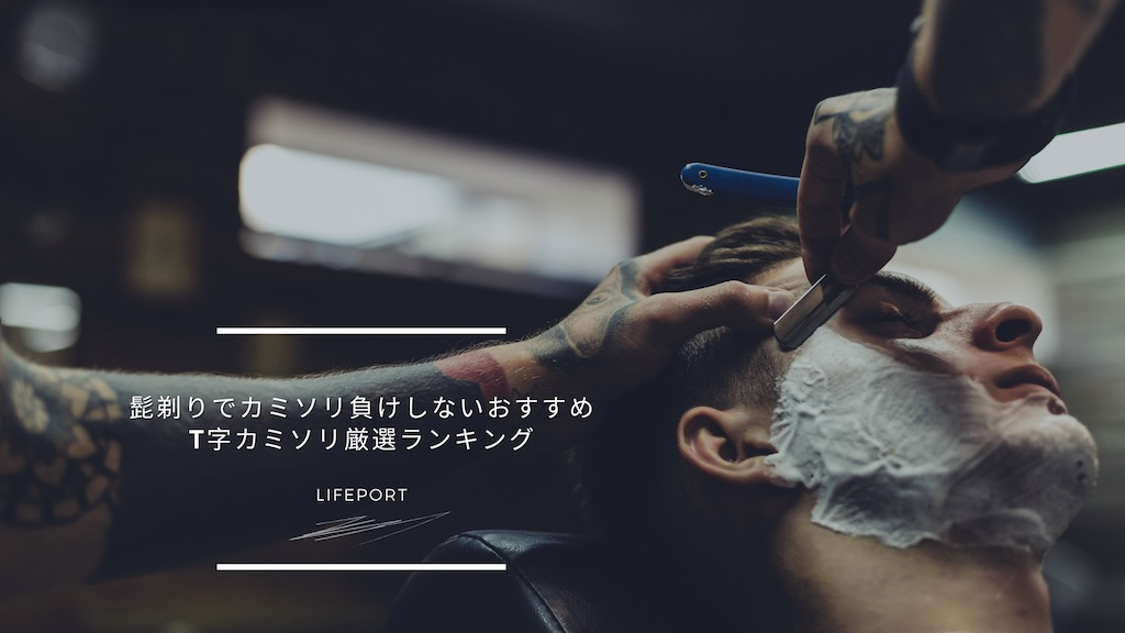 髭剃りでカミソリ負けしないおすすめT字カミソリ厳選ランキング