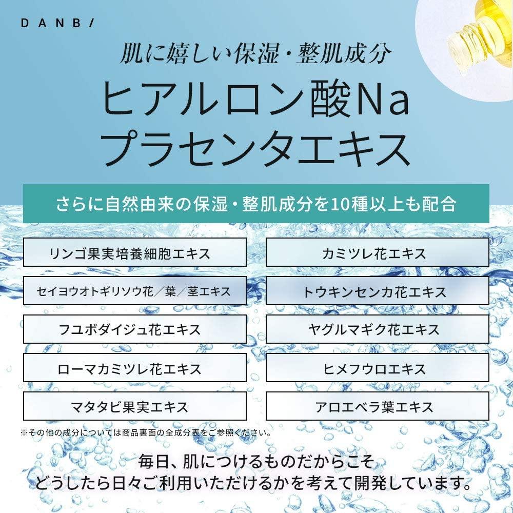 DANBI メンズBBクリームは美白効果のある「プラセンタエキス」配合!