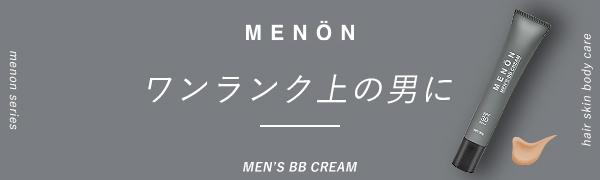 MENÖN(メノン)BBクリーム