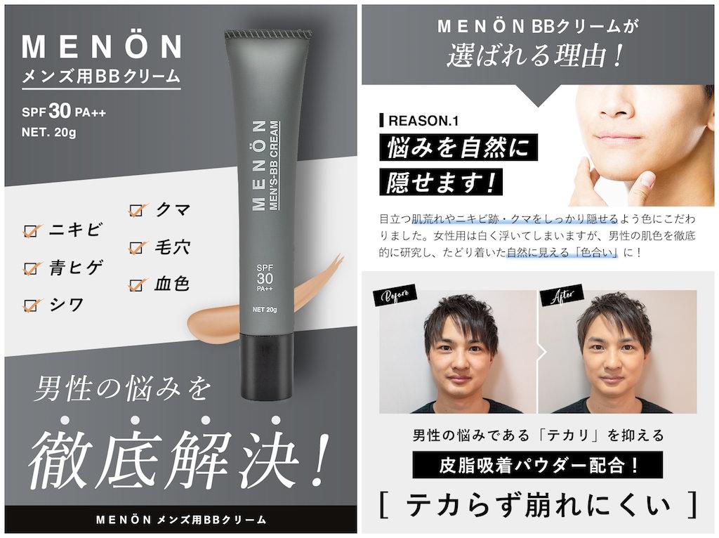 MENON-オールインワン-BBクリームは肌トラブルをしっかりサポート