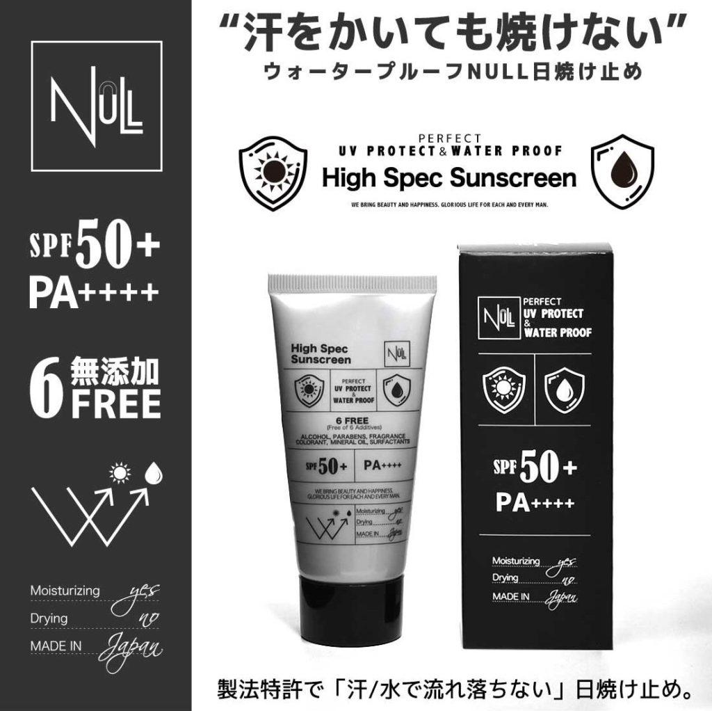 NULL日焼け止めクリームは汗や水に強い製法特許を取得