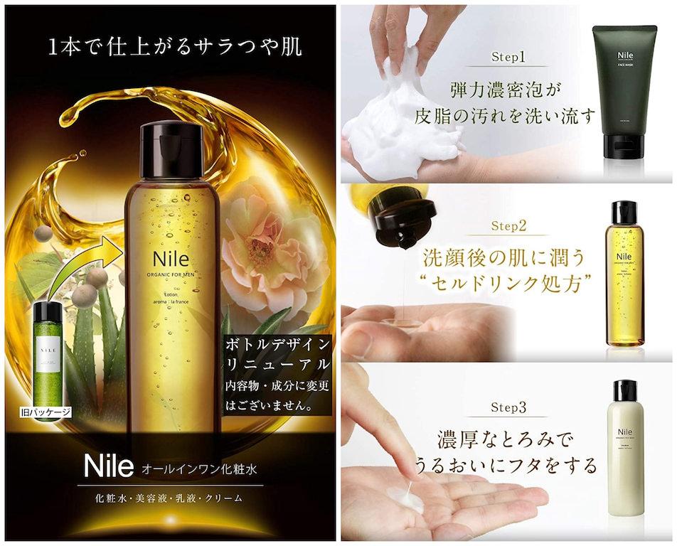 Nile化粧水は2020年よりパッケージのデザインがリニューアル!